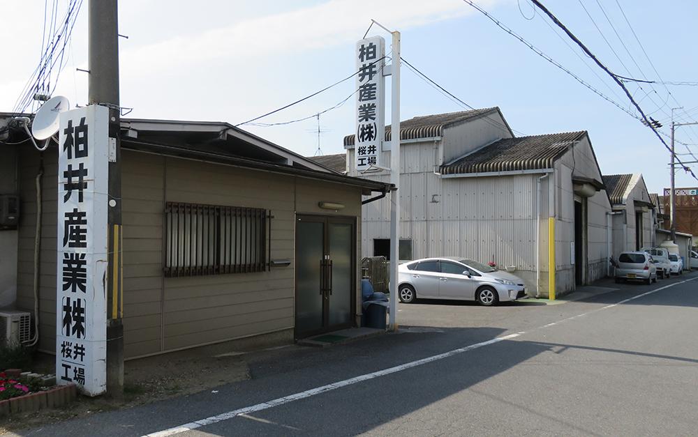 柏井産業株式会社 桜井工場